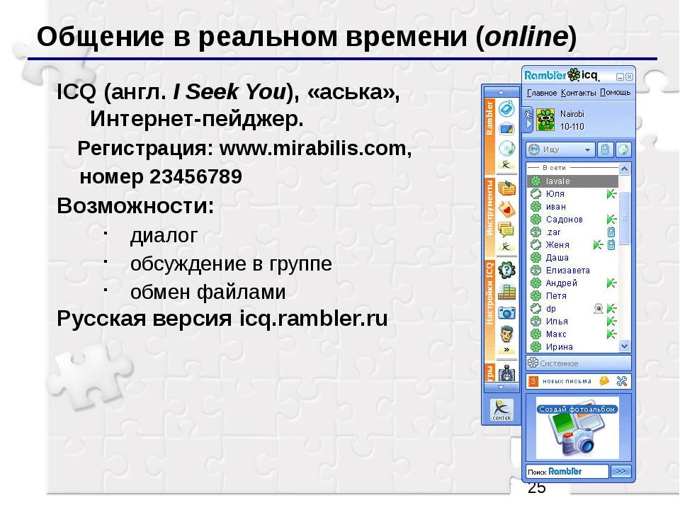 Общение в реальном времени (online) ICQ (англ. I Seek You), «аська», Интерне...