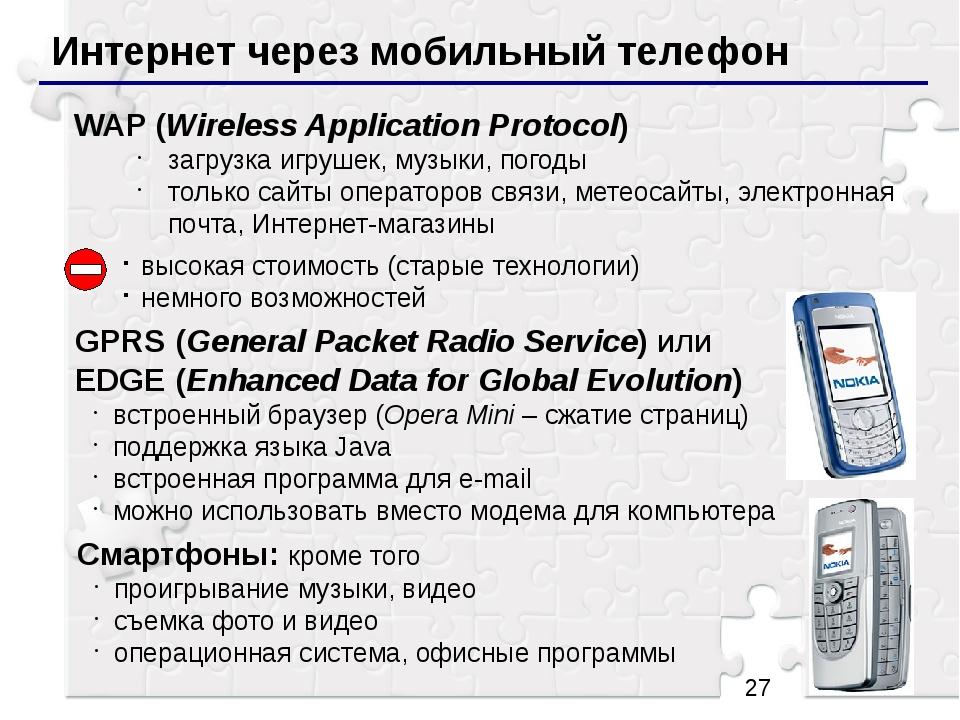 Интернет через мобильный телефон WAP (Wireless Application Protocol) загрузк...