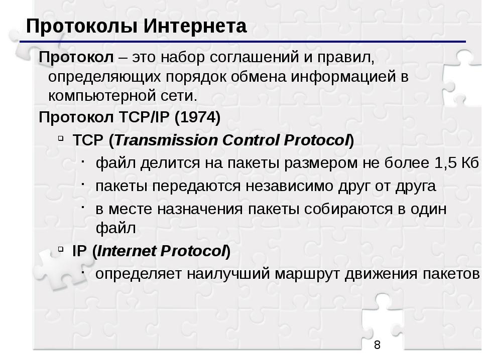Протоколы Интернета Протокол – это набор соглашений и правил, определяющих п...