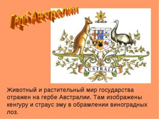 Животный и растительный мир государства отражен на гербе Австралии. Там изобр