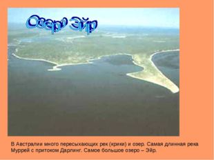 В Австралии много пересыхающих рек (крики) и озер. Самая длинная река Муррей
