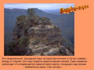Это национальный природный парк, который расположен в 110 км к северо-западу