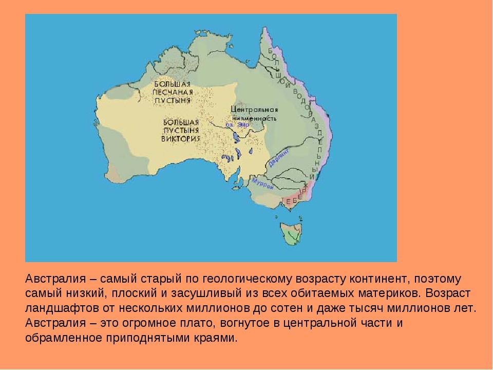 Австралия – самый старый по геологическому возрасту континент, поэтому самый...