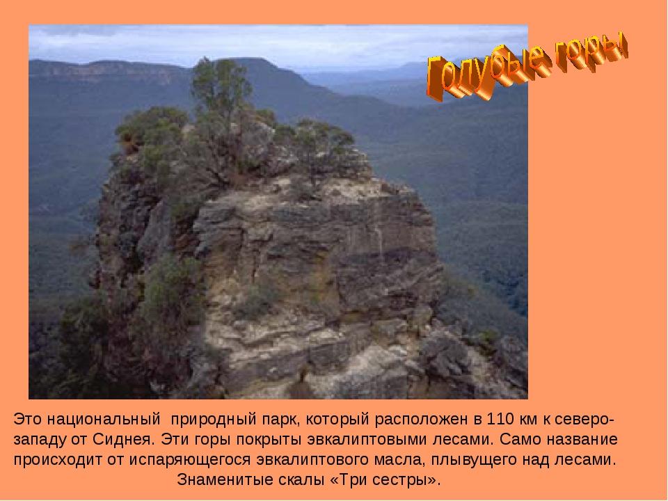 Это национальный природный парк, который расположен в 110 км к северо-западу...