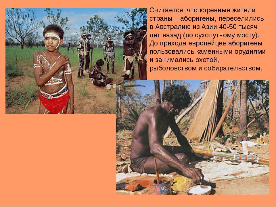 Считается, что коренные жители страны – аборигены, переселились в Австралию и...