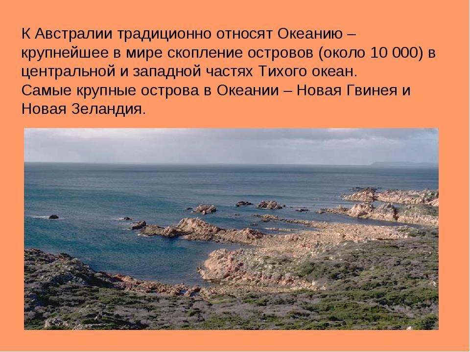 К Австралии традиционно относят Океанию – крупнейшее в мире скопление острово...