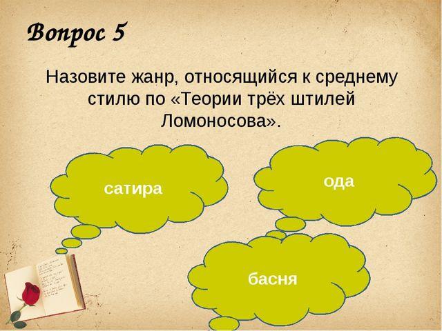 Вопрос 5 Назовите жанр, относящийся к среднему стилю по «Теории трёх штилей Л...