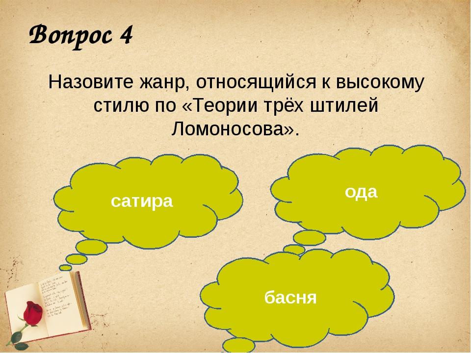 Вопрос 4 Назовите жанр, относящийся к высокому стилю по «Теории трёх штилей Л...