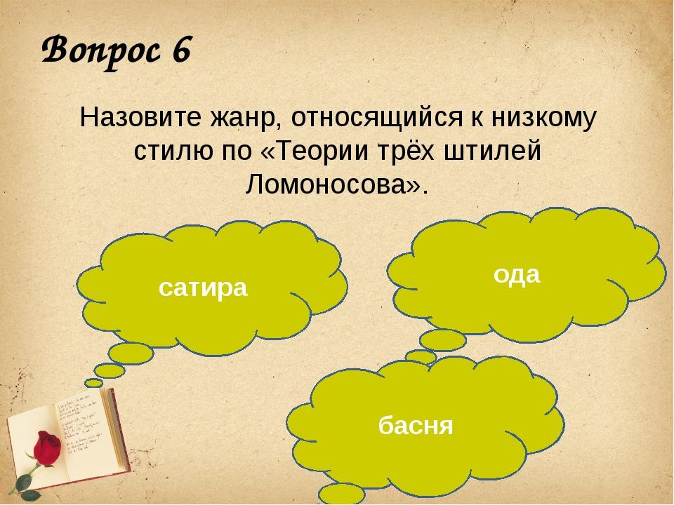 Вопрос 6 Назовите жанр, относящийся к низкому стилю по «Теории трёх штилей Ло...