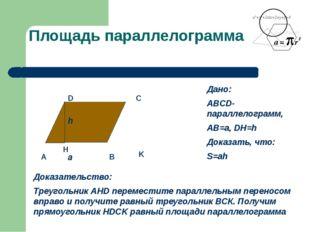 Площадь параллелограмма Дано: ABCD-параллелограмм, АВ=а, DH=h Доказать, что: