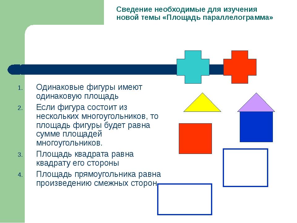 Сведение необходимые для изучения новой темы «Площадь параллелограмма» Одинак...