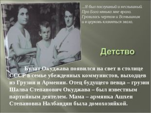 Булат Окуджава появился на свет в столице СССР в семье убежденных коммунисто