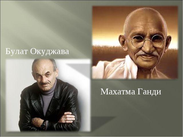 Булат Окуджава Махатма Ганди