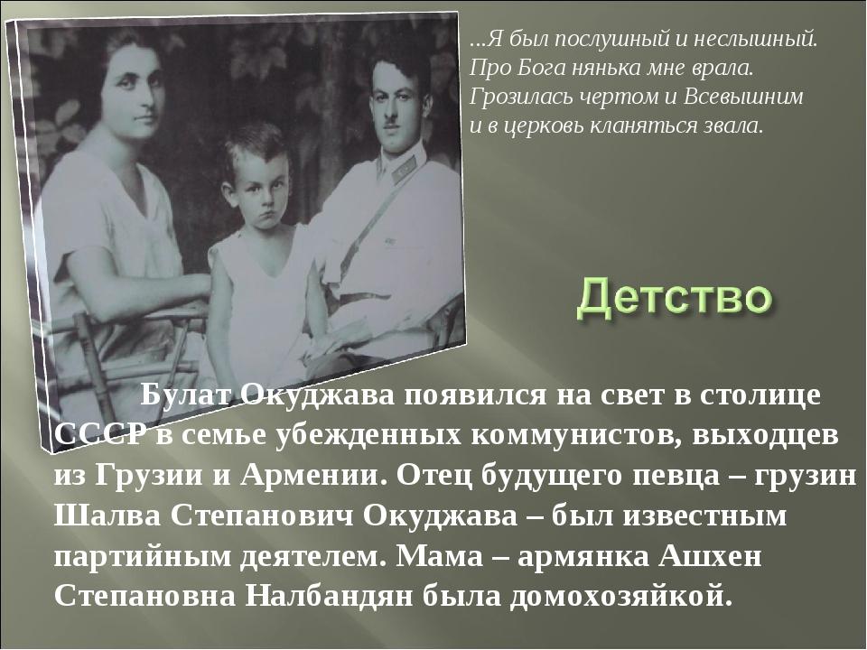 Булат Окуджава появился на свет в столице СССР в семье убежденных коммунисто...
