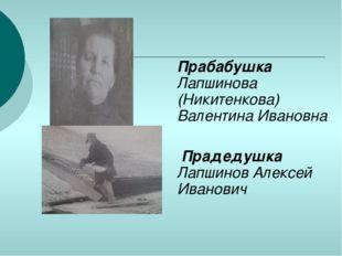 Прабабушка Лапшинова (Никитенкова) Валентина Ивановна Прадедушка Лапшинов Ал