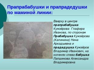 Прапрабабушки и прапрадедушки по маминой линии: Вверху в центре прапрабабушка