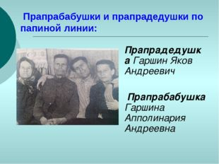 Прапрабабушки и прапрадедушки по папиной линии: Прапрадедушка Гаршин Яков Ан