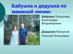 Бабушка и дедушка по маминой линии: Бабушка Лапшинова Александра Владимировна
