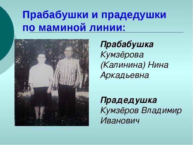 Прабабушки и прадедушки по маминой линии: Прабабушка Кумзёрова (Калинина) Нин...