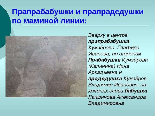 Прапрабабушки и прапрадедушки по маминой линии: Вверху в центре прапрабабушка...