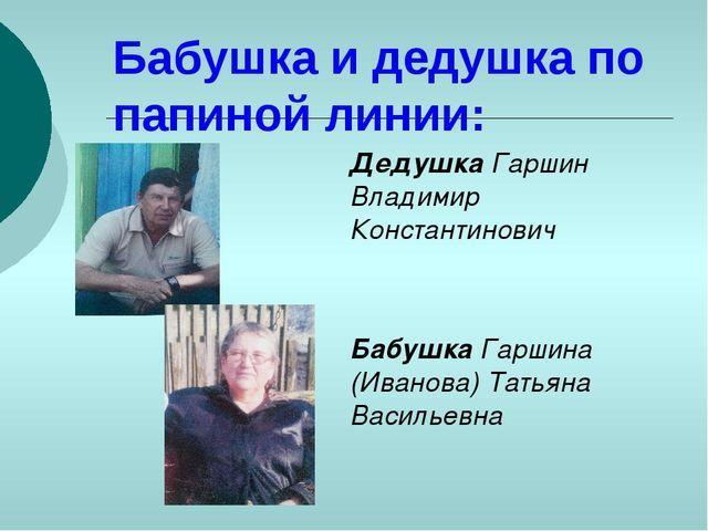 Бабушка и дедушка по папиной линии: Дедушка Гаршин Владимир Константинович Ба...