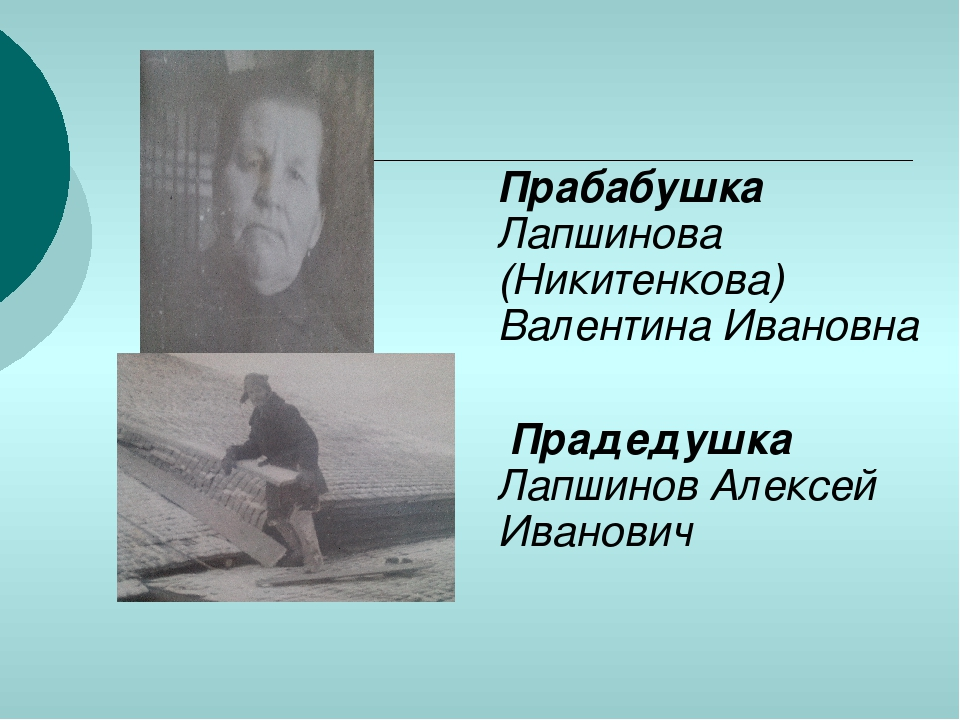 Прабабушка Лапшинова (Никитенкова) Валентина Ивановна Прадедушка Лапшинов Ал...