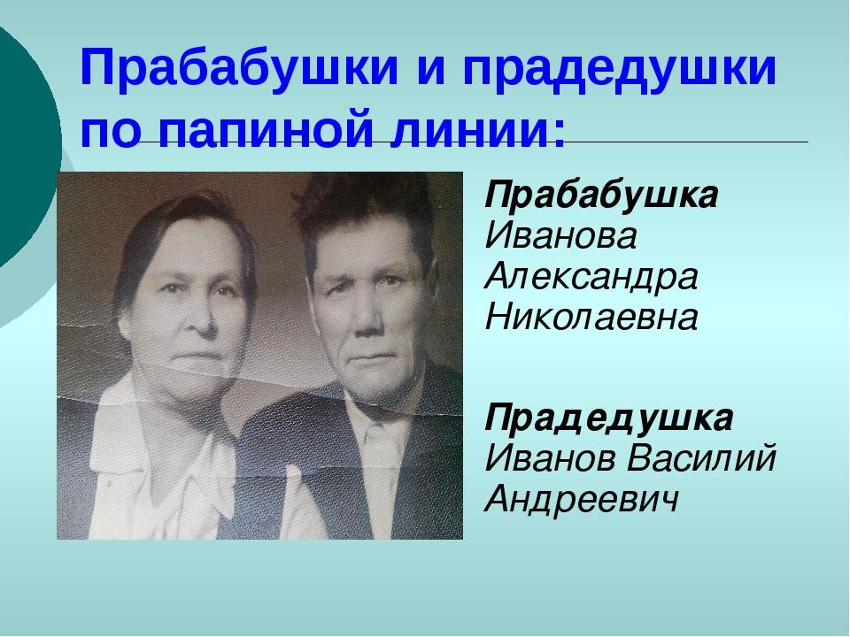 Прабабушки и прадедушки по папиной линии: Прабабушка Иванова Александра Никол...