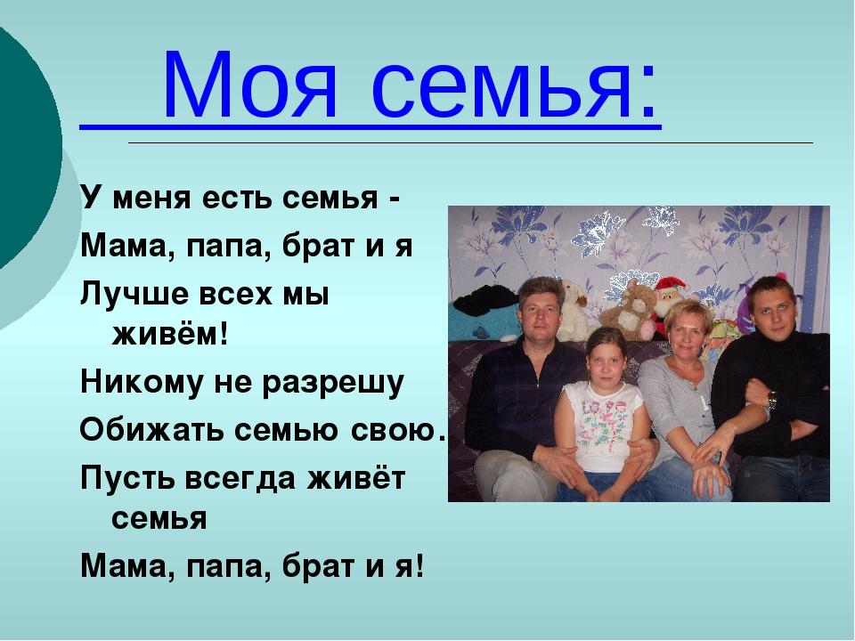 Моя семья: У меня есть семья - Мама, папа, брат и я Лучше всех мы живём! Ник...