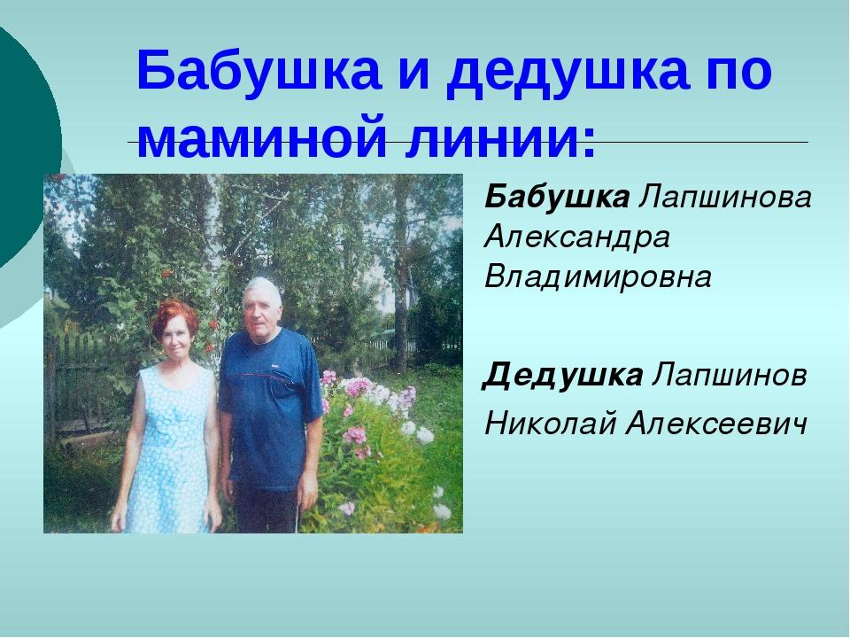 Бабушка и дедушка по маминой линии: Бабушка Лапшинова Александра Владимировна...