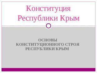 ОСНОВЫ КОНСТИТУЦИОННОГО СТРОЯ РЕСПУБЛИКИ КРЫМ Конституция Республики Крым