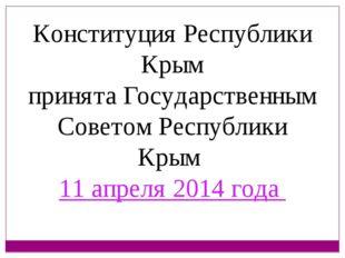 Конституция Республики Крым принята Государственным Советом Республики Крым 1