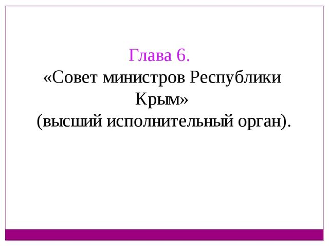 Глава 6. «Совет министров Республики Крым» (высший исполнительный орган).