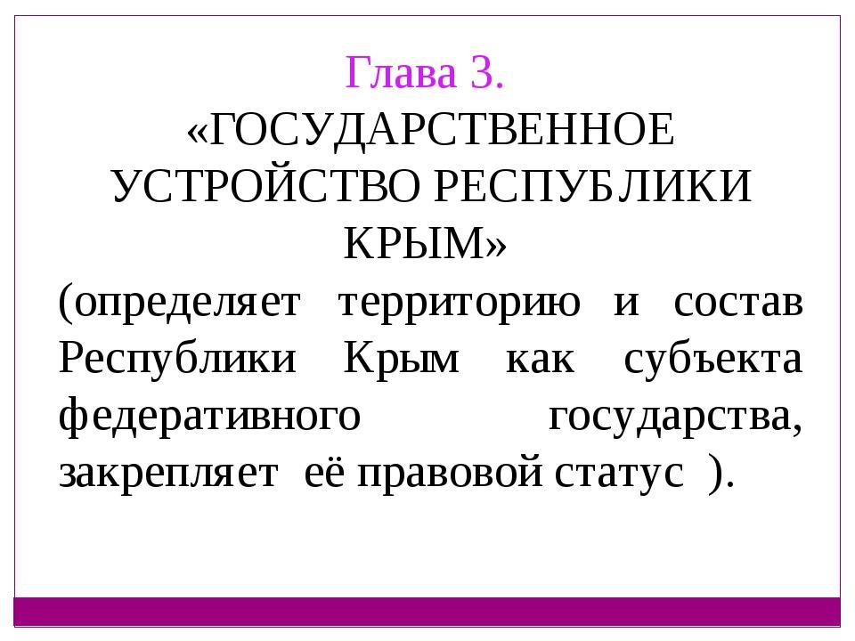 Глава 3. «ГОСУДАРСТВЕННОЕ УСТРОЙСТВО РЕСПУБЛИКИ КРЫМ» (определяет территорию...