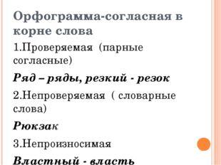 Орфограмма-согласная в корне слова 1.Проверяемая (парные согласные) Ряд – ряд