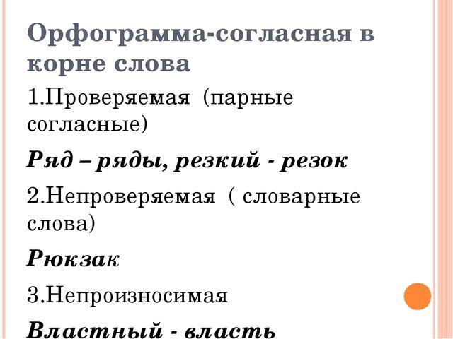 Орфограмма-согласная в корне слова 1.Проверяемая (парные согласные) Ряд – ряд...