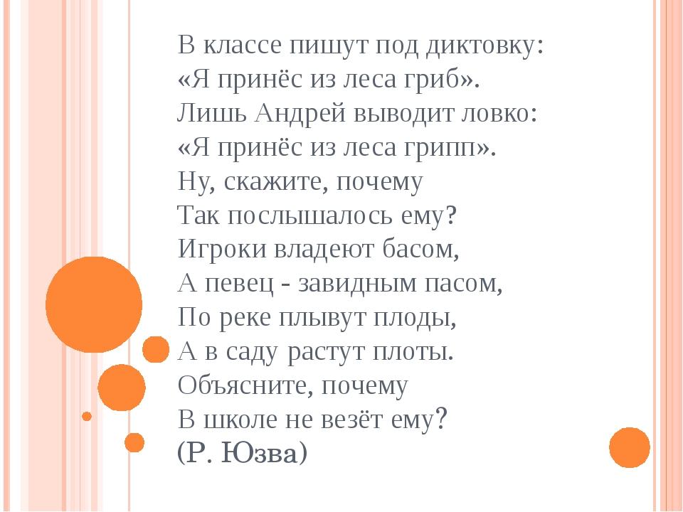 В классе пишут под диктовку: «Я принёс из лесагриб». Лишь Андрей выводит лов...