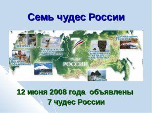 Семь чудес России 12 июня 2008 года объявлены 7 чудес России