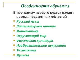 Особенности обучения В программу первого класса входят восемь предметных обла