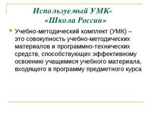 Используемый УМК- «Школа России» Учебно-методический комплект (УМК) – это сов