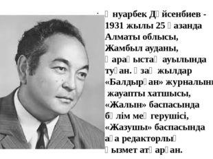 Әнуарбек Дүйсенбиев-1931жылы 25 қазандаАлматы облысы,Жамбыл ауданы, Қара