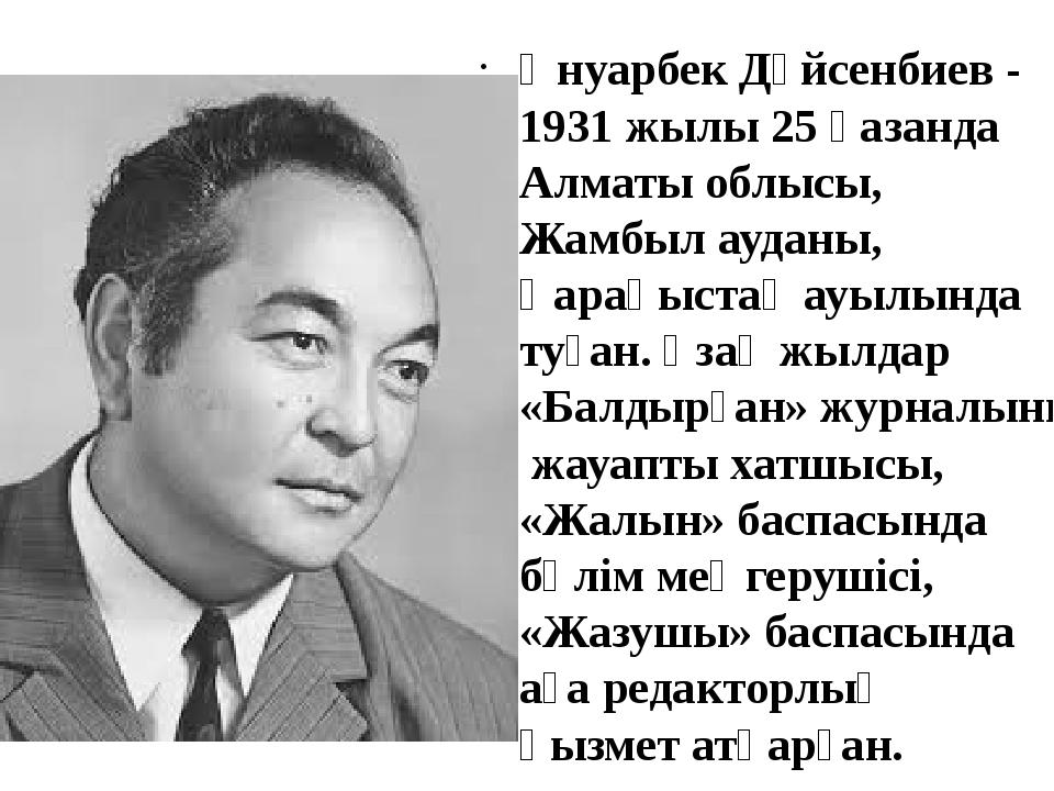 Әнуарбек Дүйсенбиев-1931жылы 25 қазандаАлматы облысы,Жамбыл ауданы, Қара...