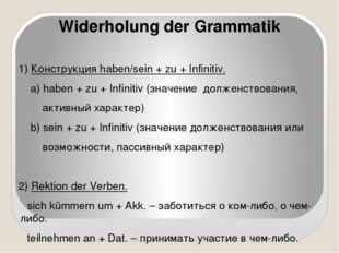 Widerholung der Grammatik 1) Конструкция haben/sein + zu + Infinitiv. a) hab