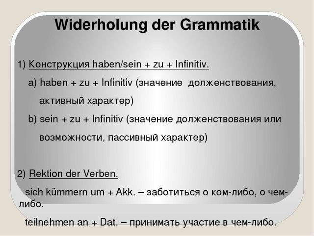 Widerholung der Grammatik 1) Конструкция haben/sein + zu + Infinitiv. a) hab...
