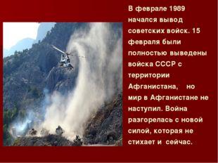 В феврале 1989 начался вывод советских войск. 15 февраля были полностью вывед