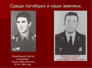 Среди погибших и наши земляки. Жеребицкий Сергей Теодорович погиб в Афганиста