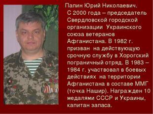 Папин Юрий Николаевич. С 2000 года – председатель Свердловской городской орг