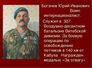 Богачев Юрий Иванович. Воин-интернационалист. Служил в 307 Воздушно-десантно