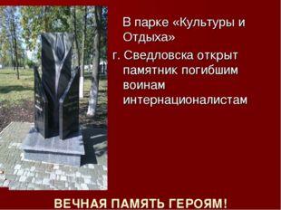 В парке «Культуры и Отдыха» г. Сведловска открыт памятник погибшим воинам ин