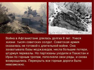 Война в Афганистане длилась долгих 9 лет. Унеся жизни тысяч советских солдат.