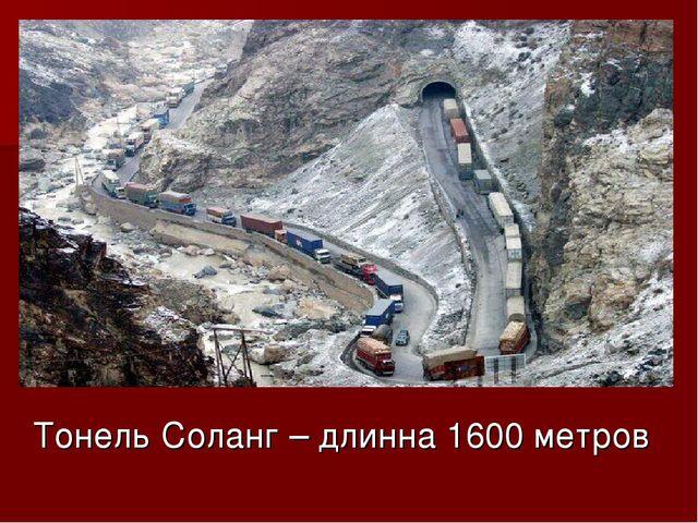 Тонель Соланг – длинна 1600 метров